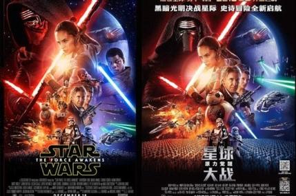 Posterul Star Wars: observati diferentele